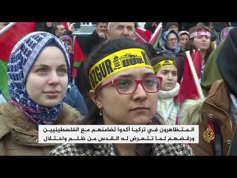 مظاهرات حاشدة في تركيا ضد قرار ترمب ونصرة للقدس  - نشر قبل 7 ساعة