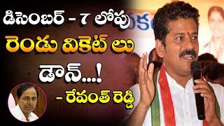 Revanth Reddy : TRS MP's coming to Congress Party Before Telangana Elections | Dot News