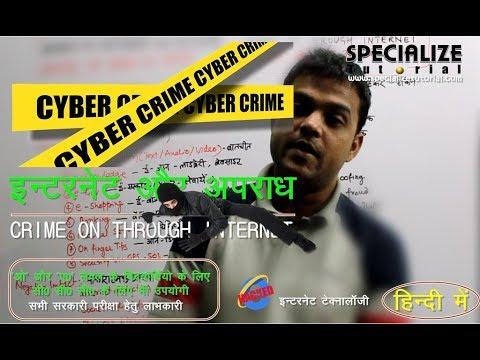 #ST0047 INTERNET TECHNOLOGY Impact on Internet on Society  Crime on Through the Internet