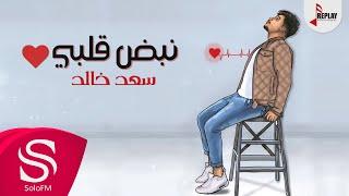نبض قلبي - سعد خالد ( حصرياً ) 2018