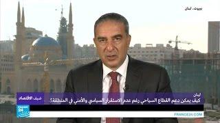 لبنان.. كيف يمكن دعم السياحة رغم عدم الاستقرار السياسي في المنطقة؟