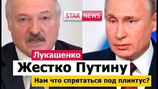 Лукашенко ЖЕСТКО Путину! | новости политика путин смотреть