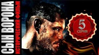 Сын Ворона 5 серия из 8 (2014) | Русские Сериалы HD смотреть онлайн в хорошем качестве