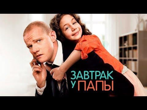 Завтрак у папы - Доручак код тате (2015) Руска комедија са преводом