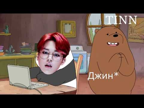 "BTS RUSSIAN CRACK #1 ""Вся правда о медведях"""