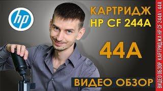 ОБЗОР КАРТРИДЖА CF244A РАЗБОРКА, ОПИСАНИЕ, СБОРКА, СРАВНЕНИЕ.