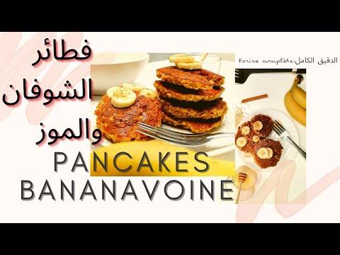 recette-facile-de-pancakes-banane-et-flocons-d'avoine--بان-كيك-بالشوفان-والموز