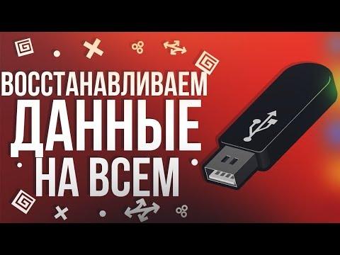 Recoverit– Как восстановить файлы на USB флешке и многом другом?