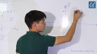 7 класс, 7 урок, Координатная плоскость