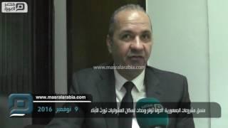 مصر العربية | منسق مشروعات الجمهورية: الدولة توفر وحدات لسكان العشوائيات تورث للأبناء
