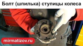 Шпилька колеса (колесный болт)