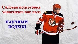 Селуянов.Силовая подготовка хоккеистов вне льда. Научный подход