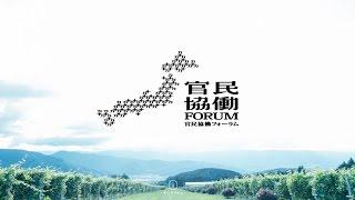 MICHIKARA官民協働フォーラム_opening movie_201610/ChangeWAVE チェンジウェーブ
