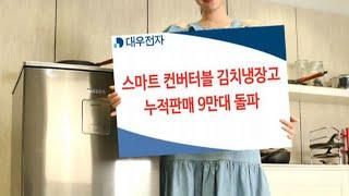 [비즈&] 대우전자 다용도 김치냉장고 판매 9만…