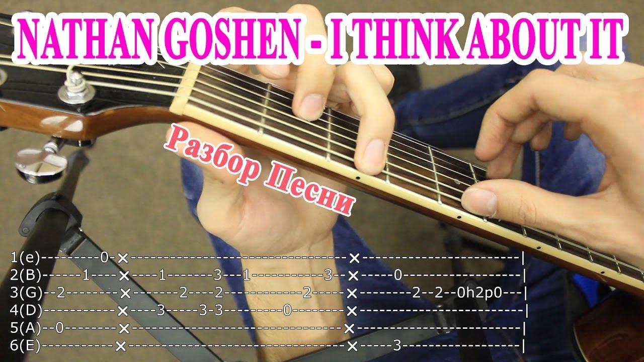 скачать песни nathan goshen