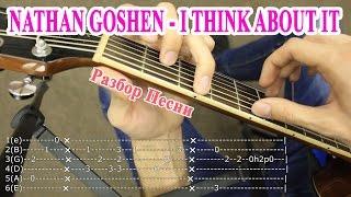 Как Играть: NATHAN GOSHEN - I THINK ABOUT IT (Let it go) аккорды, перебор, разбор песни