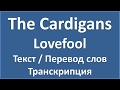 Cardigans Lovefool текст
