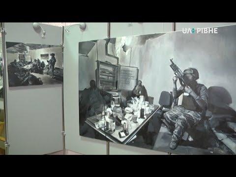 Телеканал UA: Рівне: На виставці рівняни можуть побачити картини за мотивами оборони Донецького аеропорту