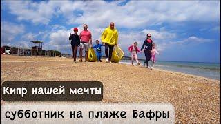 Пляжи Северного Кипра Субботник на пляже в Бафре