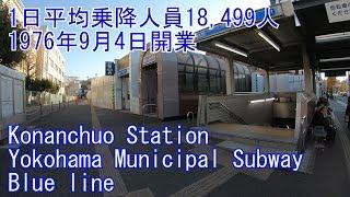港南中央駅に潜ってみた 横浜市営地下鉄ブルーライン Konanchuo Station