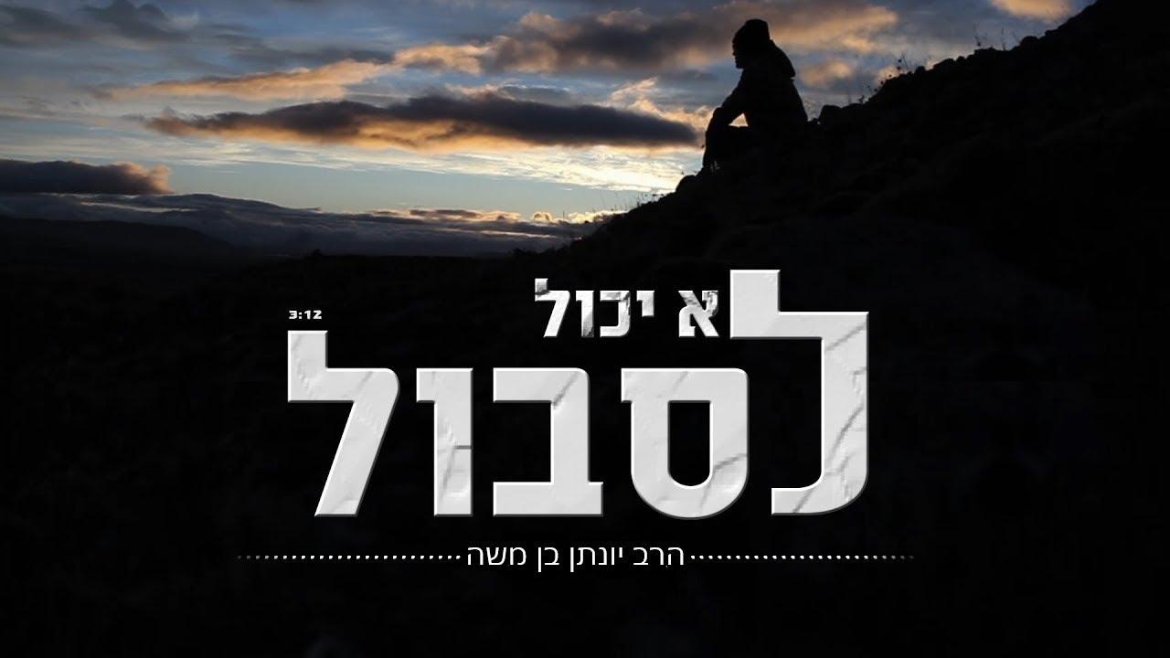 הרב יונתן בן משה - לא יכול לסבול-השיר של אודי דמארי - שיר עם מסר ולא טודו בום - HD