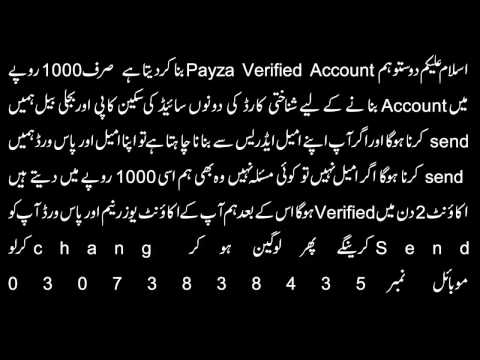 How To Make Verified Payza Account In Pakistan In Urdu Hindi