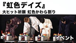 映画『虹色デイズ』公開記念舞台挨拶が丸の内ピカデリーで行われ、佐野...