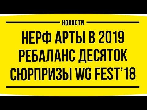 НОВОСТИ Нерф Арты в 2019 ● Ребаланс Десяток ● Сюрпризы на WG Fest 2018