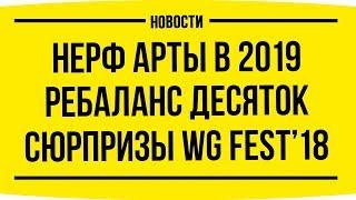 НОВОСТИ: Нерф Арты в 2019 ● Ребаланс Десяток ● Сюрпризы на WG Fest 2018