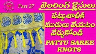 how to make saree pallu knots # saree kuchu design # pattu knots # part 27