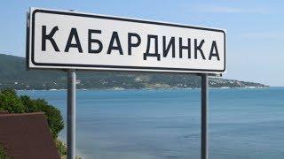 кабардинка. Море, пляж, цены, жильё и развлечения в конце сезона. (Папа Может)