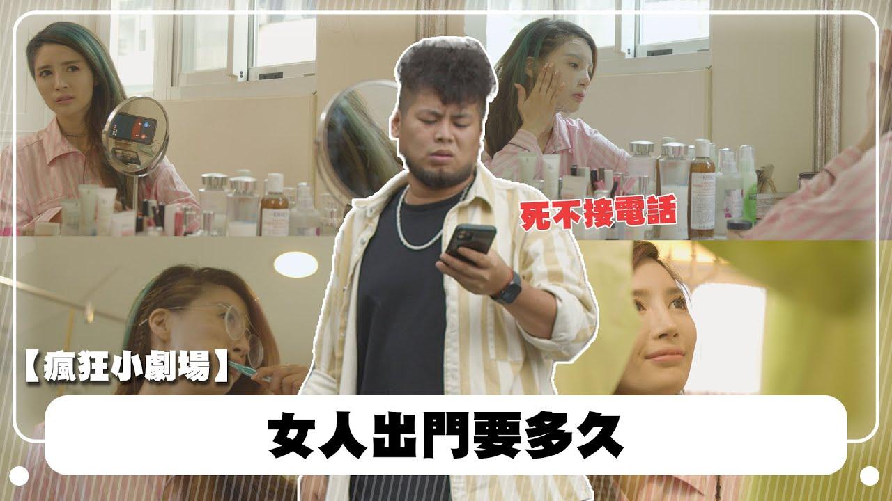 【 #令男友崩潰的事 Ep01】女人出門要多久?男人必看!!!!ft.貝兒