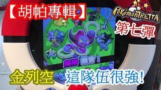 【神奇寶貝卡匣#70】胡帕專輯!3場撈撈機會!金列空的超捕獲機會! Pokémon TRETTA 《台機第七彈》異色列空坐 Mega Rayquaza 第7彈