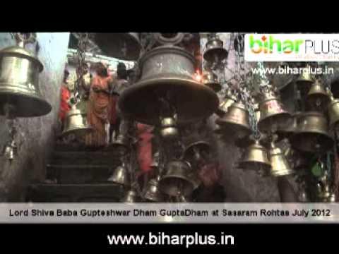 lord shiva Baba Gupteshwar Dham GuptaDham gupta dham at Sasaram Rohtas July 2012