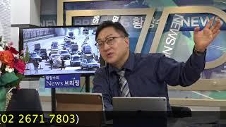 문정권 북한에 약속했나? 개성공단 금강산 5.24 조치 해제 서둘러 「대북 제재 배신 아이콘」 되려하나? [세밀한안보] (2017. 12. 29) 4부