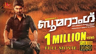 Boomerang (2019) | Malayalam New Super Hit Full Movie 2019 | Atharvaa | Megha Akash | HD |