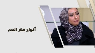 د.ربا عابد - أنواع فقر الدم - طب وصحة