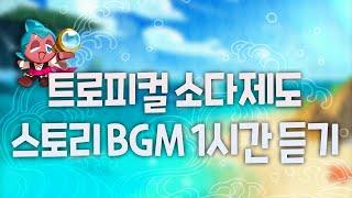 쿠키런: 킹덤 - 트로피컬 소다제도 스토리 BGM 1시…