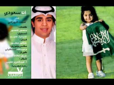 يابشر انا سعودي اليوم الوطني السعودي Youtube
