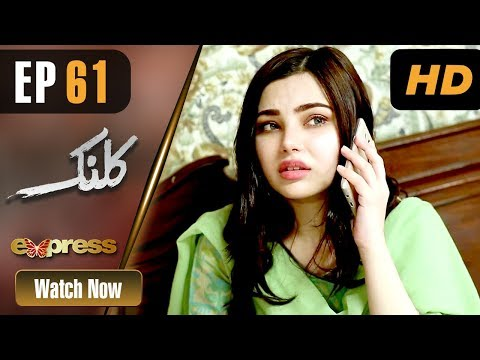 Kalank - Episode 61 - Express Entertainment Dramas