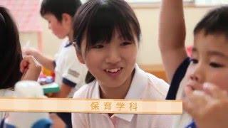 【香蘭女子短期大学】保育学科