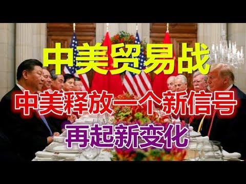 中美贸易战:中美释放了一个新信号,再起新变化!
