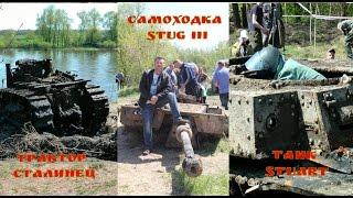 ПОДЪЕМ ТАНКА ИЗ РЕКИ! STUG III, ТАНК ГЕНЕРАЛ СТЮАРТ И ТРАКТОР СТАЛИНЕЦ 65. ПОЛНАЯ ВЕРСИЯ!!!