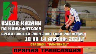 Турнир по мини футболу КУБОК КАЗАНИ среди юношей 2009 2008года рождения 1 Олимпиец