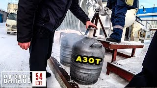 −195°C Где Взять Жидкий Азот? 🤔