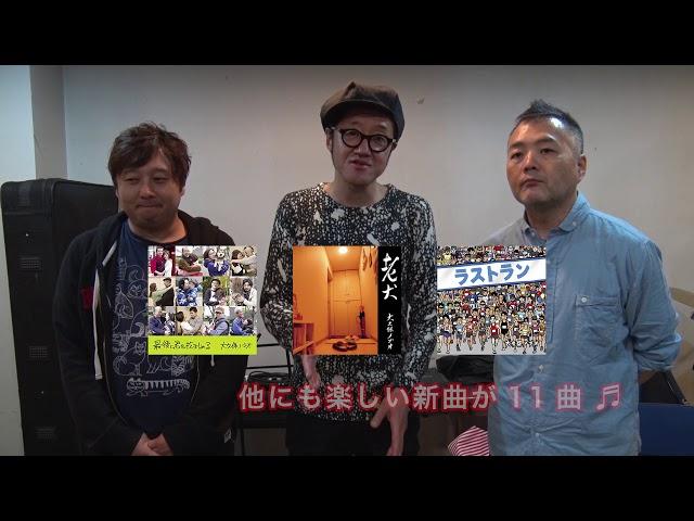 ノン様の「日記の歌」2017 コメント動画Ⅱ