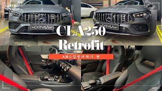 CLA250(C118) 세로그릴, 컬러벨트로 새 차 분…