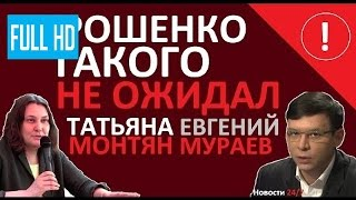 ПОРОШЕНКО ТАКОГО НЕ ОЖИДАЛ! – Татьяна Монтян и Евгений Мураев – Последнее 2016
