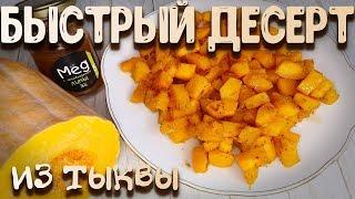 Как приготовить тыкву , ВКУСНО и БЫСТРО !? Лимонно - карамельная тыква в духовке.