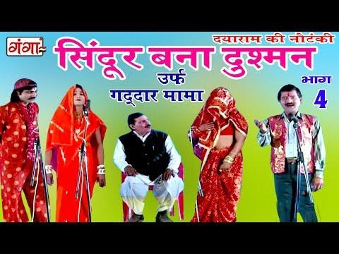 दयाराम की नौटंकी - सिंदूर बना दुश्मन (भाग-4) - Dayaram | Bhojpuri Nautanki Program
